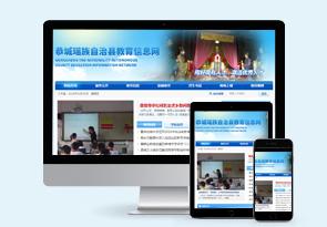 教务官网案例——恭城教育信息网
