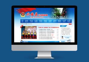 政务官网案例——兴安县公安信息网
