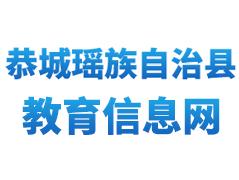 恭城瑶族教育信息网