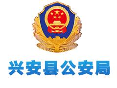兴安县公安局