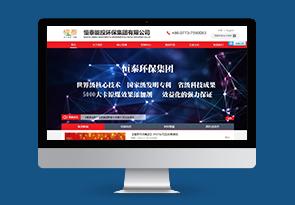 恒泰能投环保集团有限公司