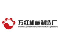 万红机械制造厂