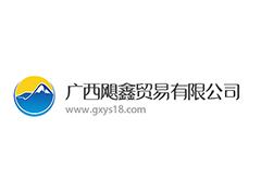 广西飓鑫贸易有限公司