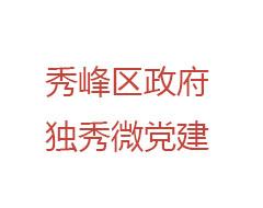 秀峰区政府