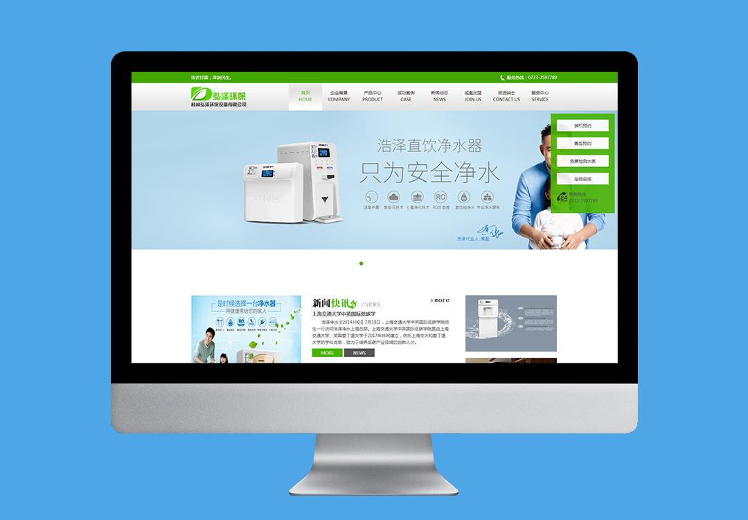 品牌形象官网案例——千赢国际登陆弘泽环保设备有限公司