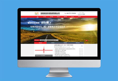 恒泰能投环保集团有限公司——企业官网